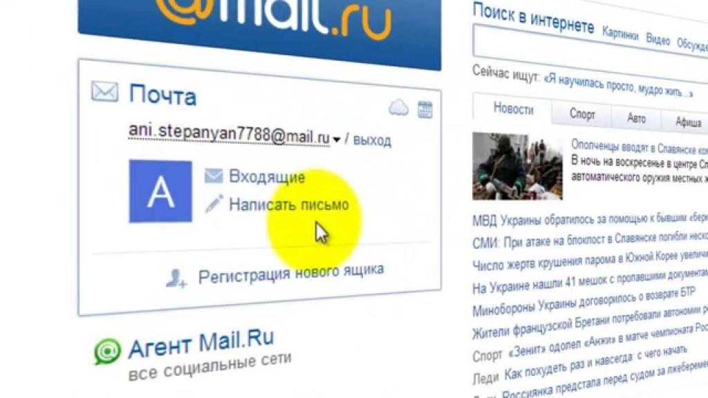 почта мэйлру
