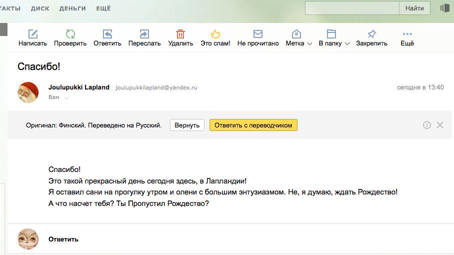 интерфейс яндекс почты
