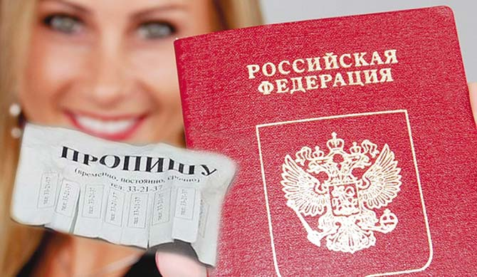 Оформление прописки для обмена водительского удостоверения