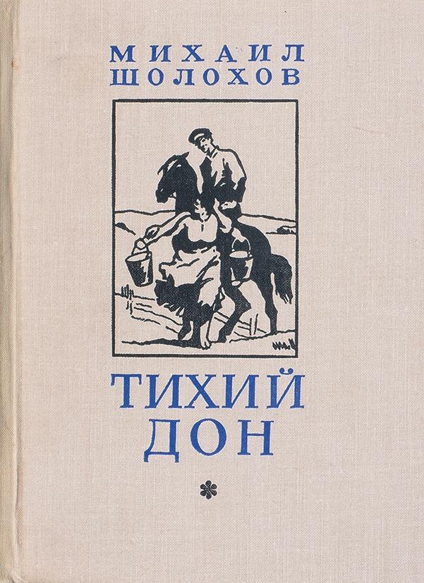 """книга """"Тихий Дон"""""""