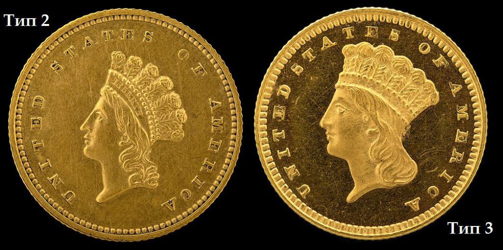 Золотой доллар Тип 2 и Тип 3