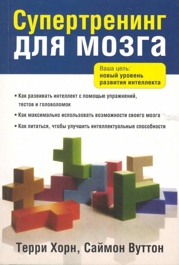 книги для повышения интеллекта