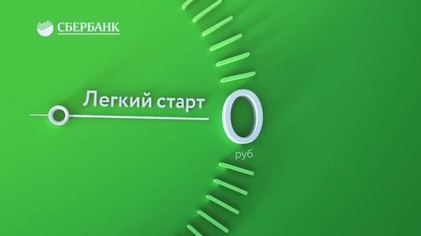 Новый тариф от Сбербанка
