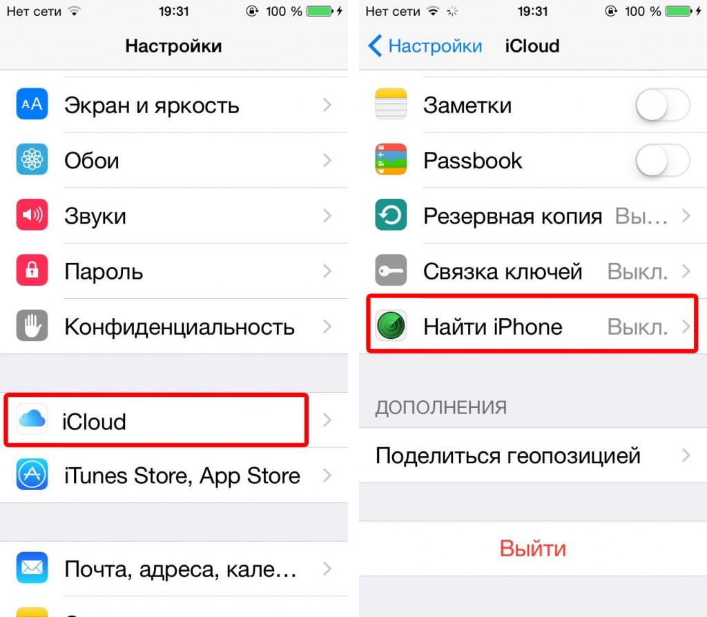 """Активация опции """"Найти iPhone"""""""