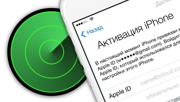 Как можно найти утерянный iPhone
