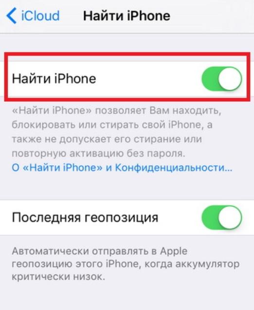 iCloud и поиск iPhone