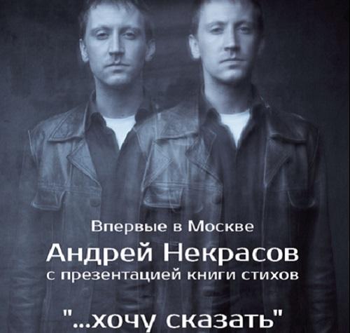 книга стихов А. Некрасова