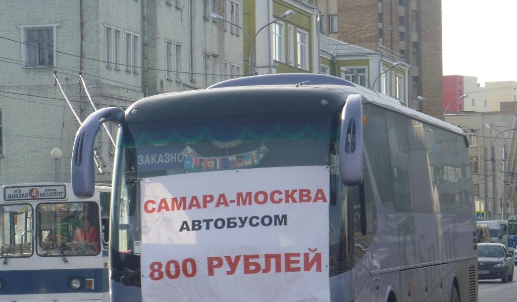 Автобусом до Москвы