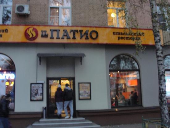 Ресторан «IL Патио».