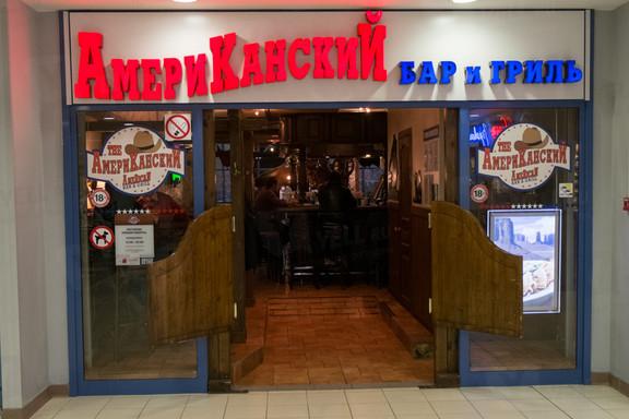 Вход в американский ресторан.