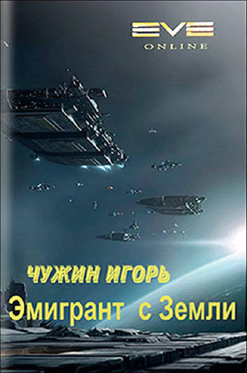 писатель чужин игорь анатольевич
