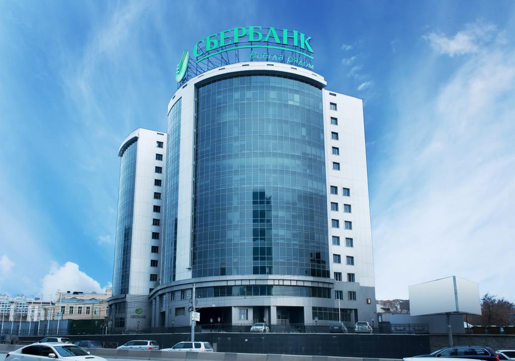 Современный банк