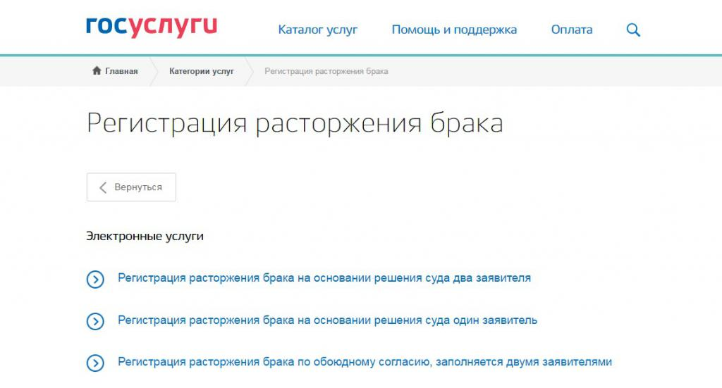 "Подача заявления через ""Госуслуги"""