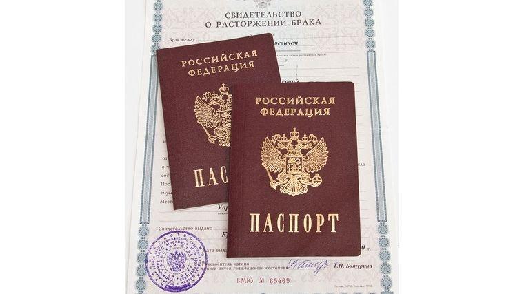 Паспорта и свидетельство о разводе