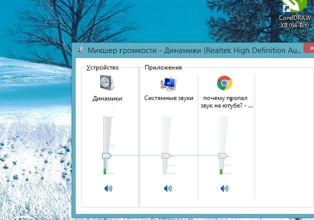Проверка диспетчера Realtek