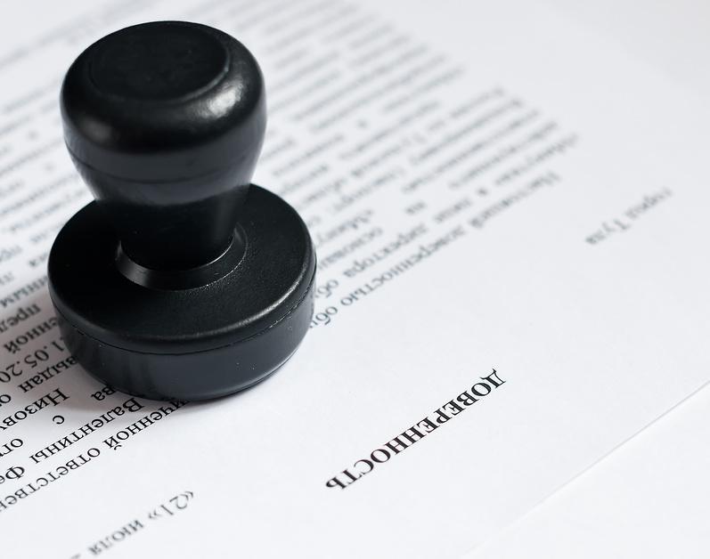 Доверенность письменная