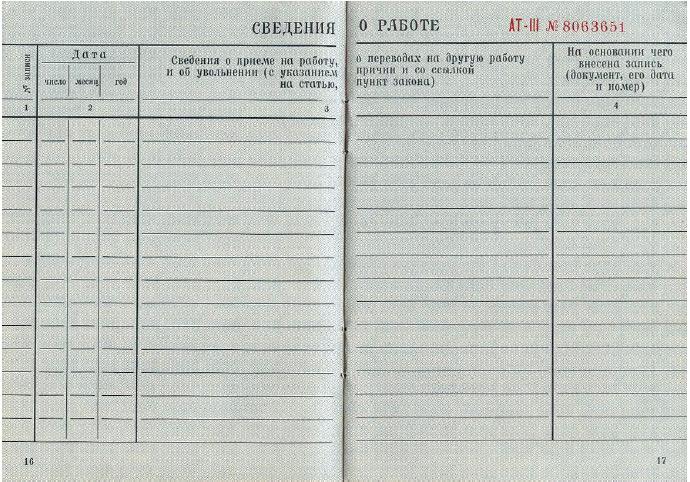 форма трудовой книжки