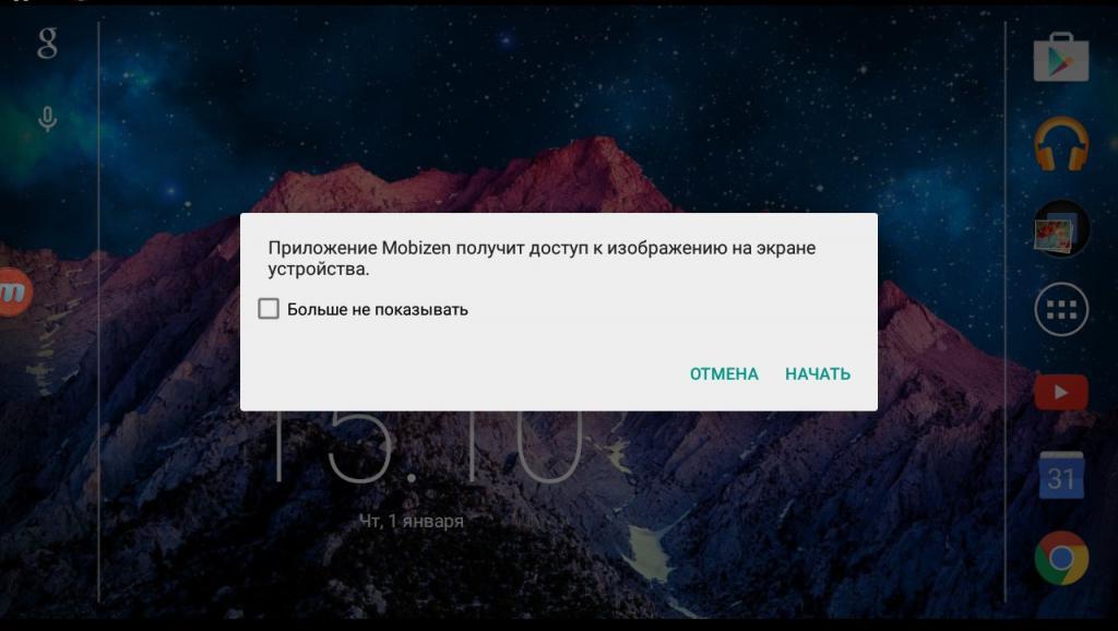 скрин на планшете леново