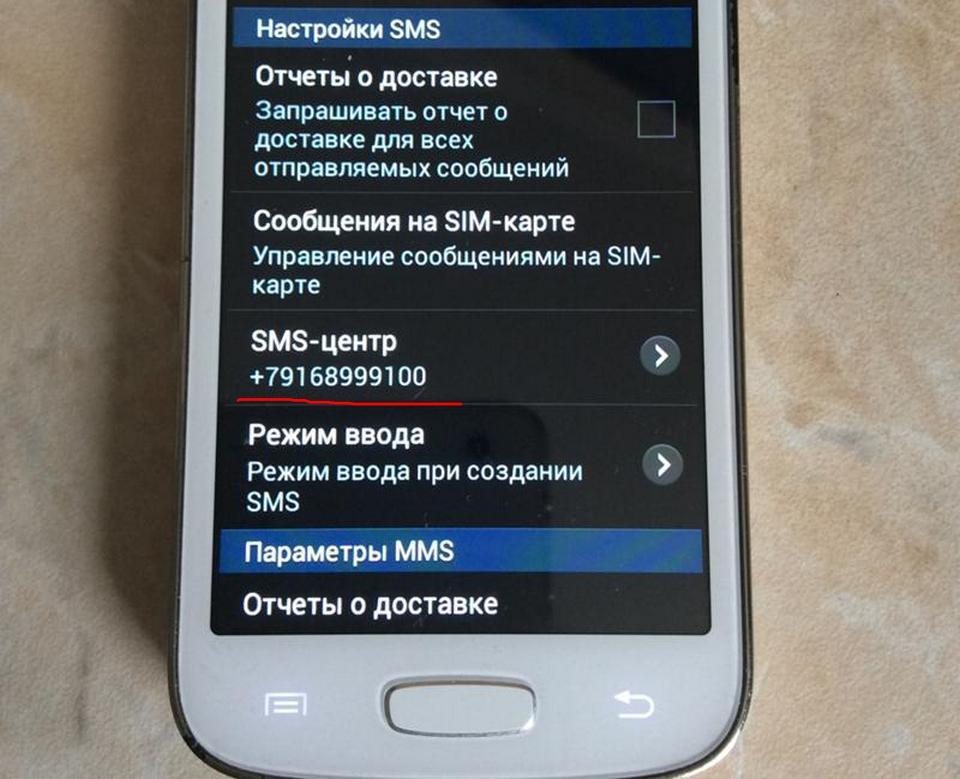 смс не приходят на телефон из-за неправильных настроек