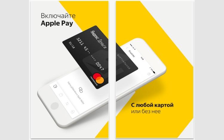 """Карта """"ЯД"""" и бесконтактные платежи"""