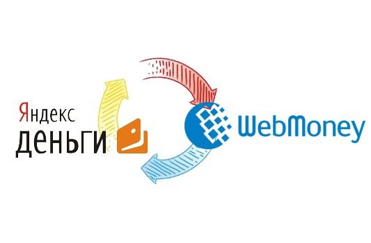 """Что выбрать - """"ЯД"""" или """"ВебМани"""" в России"""
