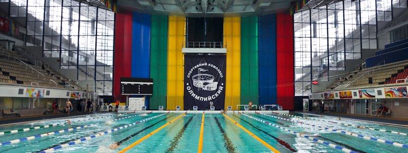Олимпийский бассейн Москва