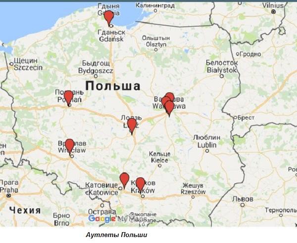 Аутлеты Польши