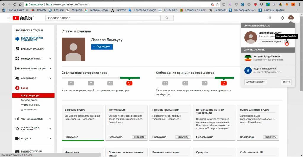 Создание канала на YouTube 4