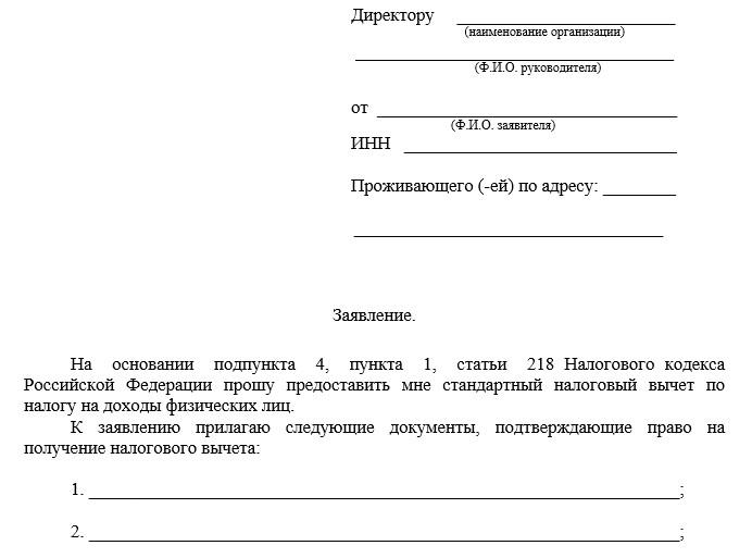Заявление на предоставление стандартного вычета