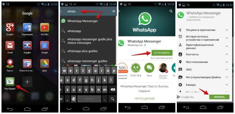 Скачивание и запуск WhatsApp