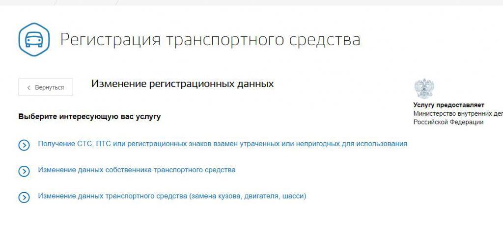 """ПТС через """"Госуслуги"""""""