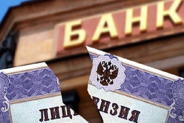 банк и лицензия
