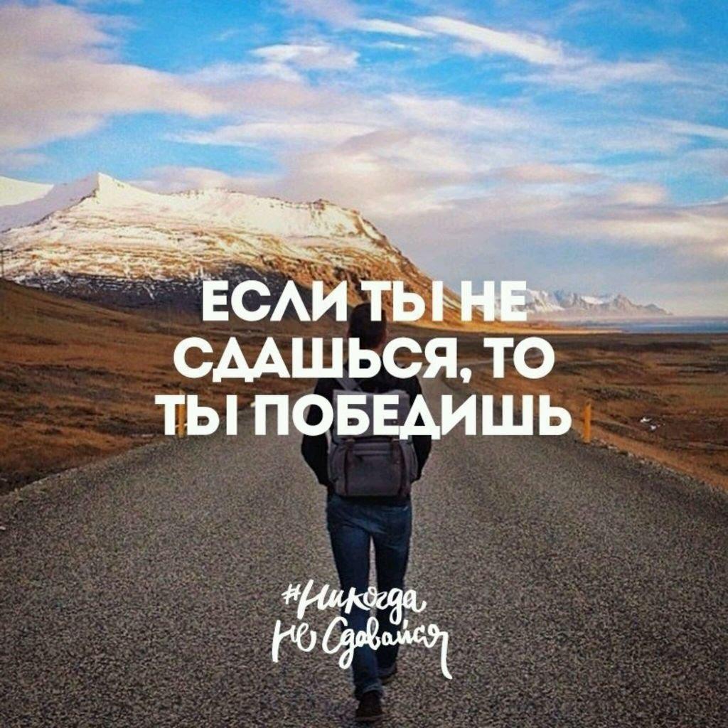 вдохновение не сдавайся