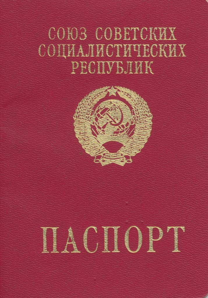 паспорт в СССР