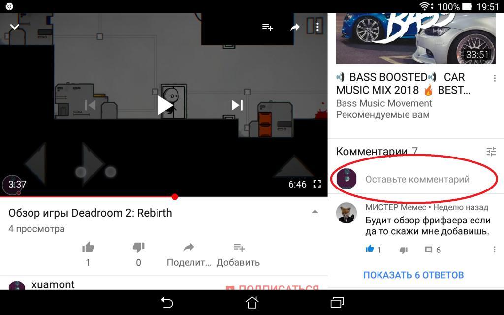 Комментирование YouTube на мобильном