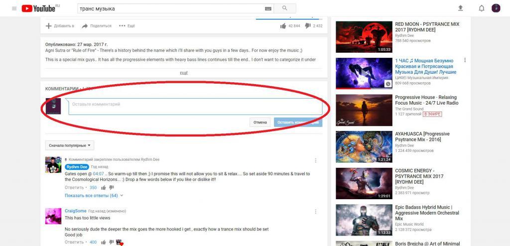 Комментирование YouTube на компьютере