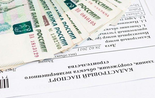 Стоимость кадастрового паспорта