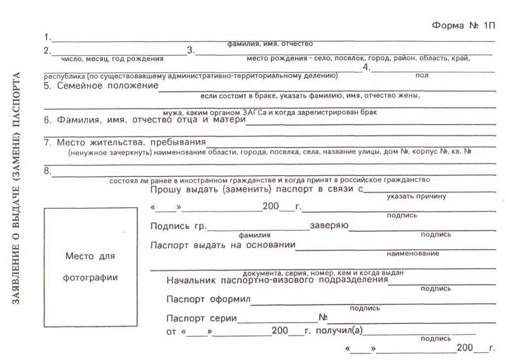 Бланк-заявление на замену паспорта