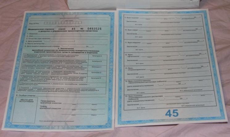 Документы для замены водительского удостоверения - как выглядит справа о состоянии здоровья