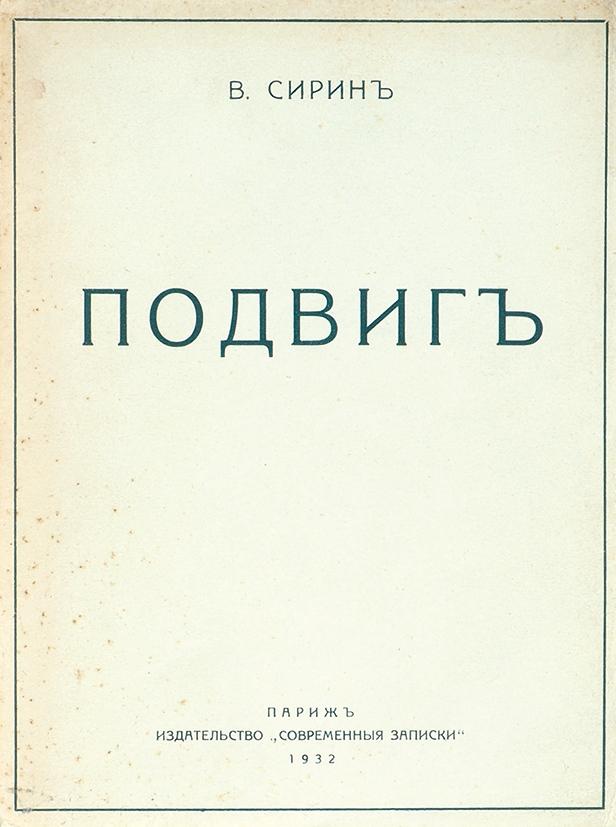 """Первое издание романа """"Подвиг"""""""