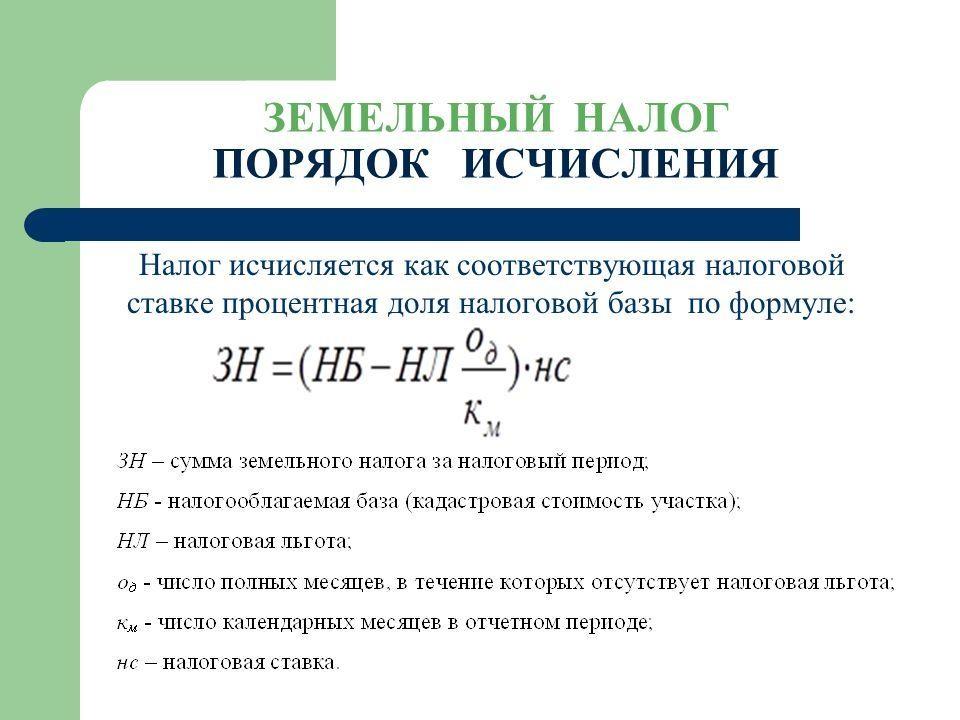 Формула подсчета налога за землю