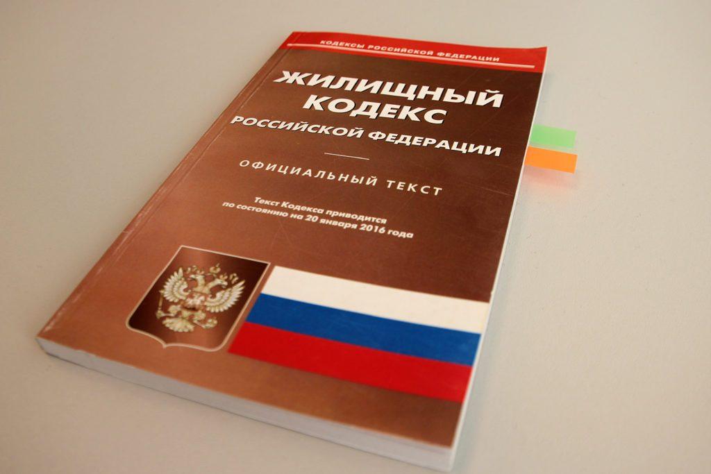 Жилищный Кодекс РФ и права жильцов