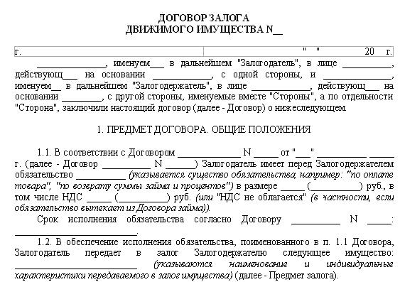 статья 339 гк рф условия и форма договора залога