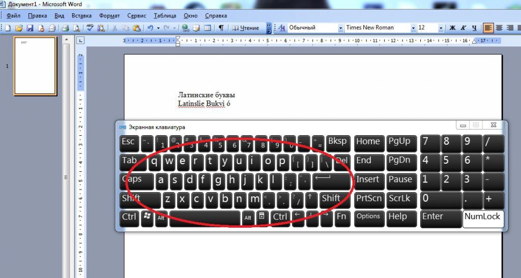 Латинские буквы на клавиатуре