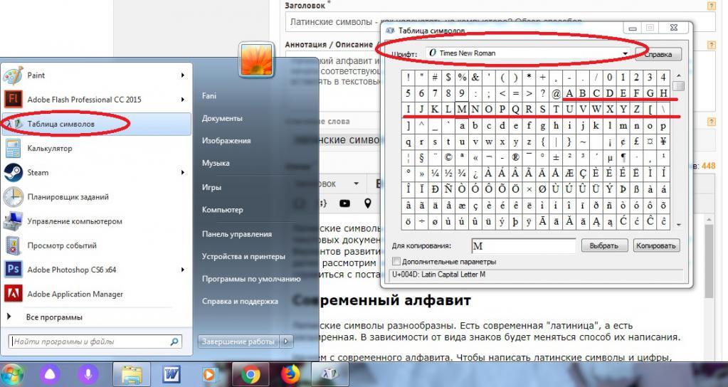 "Вставка латинских символов через ""Таблицу символов"""