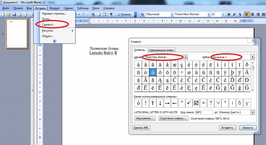 Как напечатать латинский символ в Word