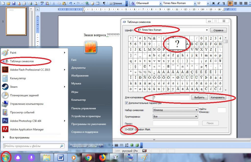 Таблица символов и Unicode