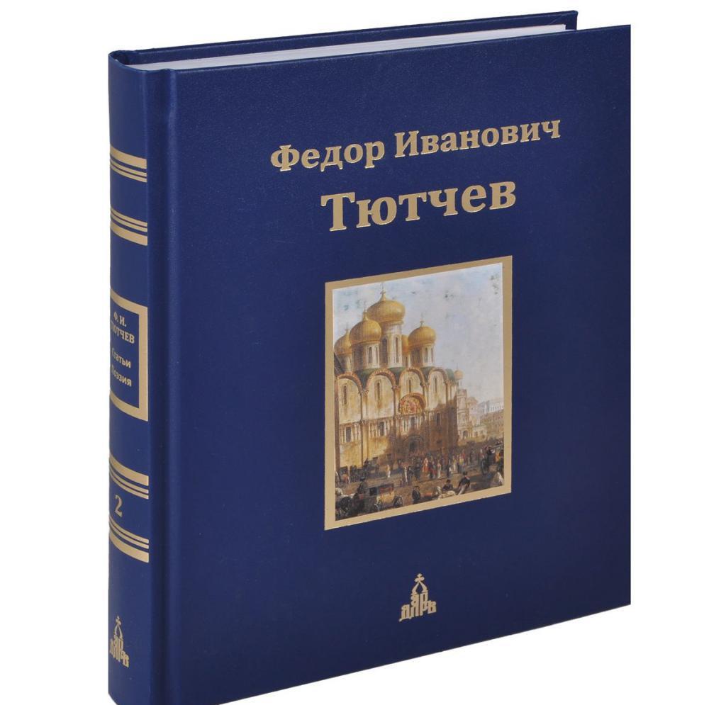 Книга поэта