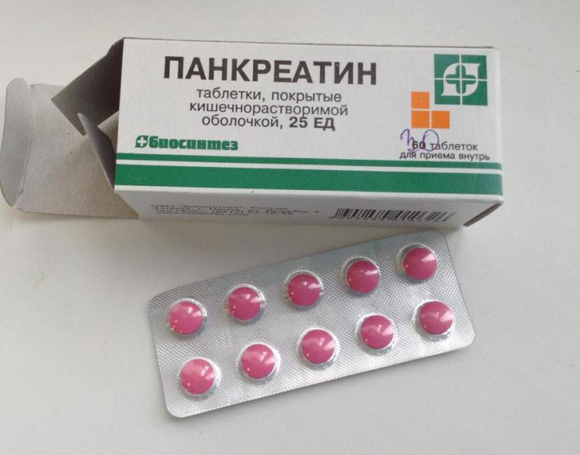 панкреатин от поноса со слизью