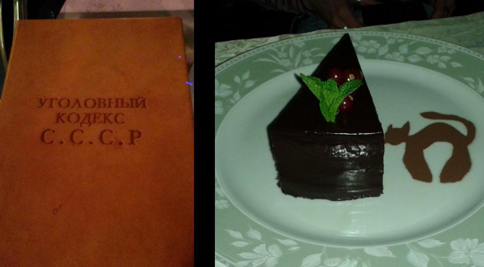 Меню и тортик